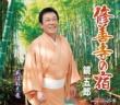 鏡五郎 修善寺の宿/あばれ天竜
