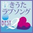 日之内エミ 泣きうたラブソング BEST 2