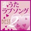 日之内エミ 恋うたラブソング BEST 2