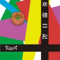 R指定 妄想日記