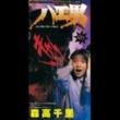 森高千里 ハエ男(シングル・ヴァージョン)