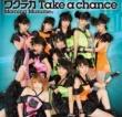 モーニング娘。 ワクテカ Take a chance【通常盤】