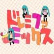 えのやっく ドレミファミックス(instrumental)