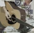 知名定男 バイバイ沖縄