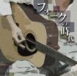 山崎ハコ 決定盤!!「フォークの時代」ベスト