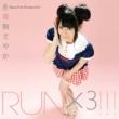 音無さやか Run3!!!