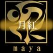 maya 月紅 feat. 神威がくぽ