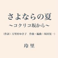玲里 さよならの夏~コクリコ坂から~