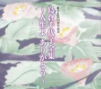 島倉千代子/山形英夫 祇園まつり音頭