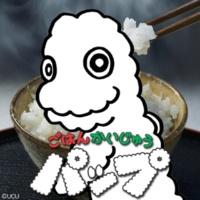 パップ ごはんかいじゅうパップ~登場~(6)