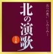 冠二郎 (決定盤) 北の演歌 大全集
