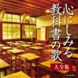 五郎部俊朗 (決定盤)心にしみる教科書の歌 大全集