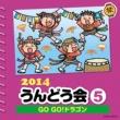 高取ヒデアキ 2014 うんどう会 (5) GO GO!ドラゴン