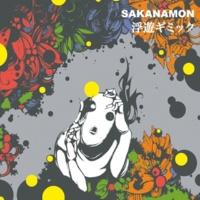SAKANAMON 妄想DRIVER