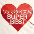 ソナーポケット ソナポケイズム SUPER BEST