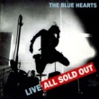 THE BLUE HEARTS 月の爆撃機