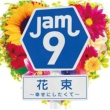 Jam9 花束~幸せにしたくて~