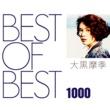 大黒摩季 BEST OF BEST 1000 大黒摩季