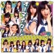 NMB48 「オーマイガー!」通常盤Type-A