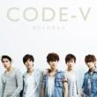 CODE-V 君がくれたもの(通常盤)