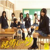 NMB48 純情U-19(off vocal ver.)