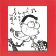 矢野顕子 ホーホケキョとなりの山田くんオリジナルサウンドトラック~家内安全は、世界の願い。