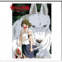 久石譲 「もののけ姫」 サウンドトラック