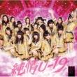 NMB48 「純情U-19」Type-B