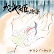 久石譲 かぐや姫の物語 サウンドトラック