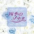 女子十二楽坊 四季のソナタ