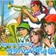 東京佼成ウインドオーケストラ ブラバン!甲子園 SPECIAL EDITION