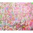 エレファントカシマシ 桜の花、舞い上がる道を