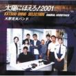 大野克夫バンド 太陽にほえろ! 2001