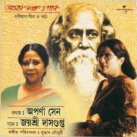 Aparna Sen/Jayshree Dasgupta Commentary & Music  : Baitha Amar / Hridey Mondril [Album Version]