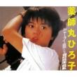 薬師丸ひろ子 セ-ラ-服と機関銃