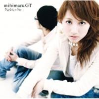 mihimaru GT Hurry&Dive
