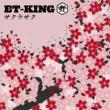 ET-KING サクラサク