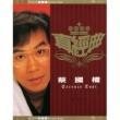 Terence Tsoi Zhen Jin Dian - Terence Tsoi