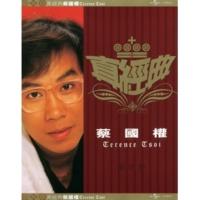 Alan Tam/Terence Tsoi Feng Zhong Jing Cao [Album Version]