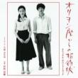 上原 ひろみ 映画『オリヲン座からの招待状』オリジナル・サウンドトラック