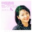 テレサ・テン テレサ・テン 中国語曲セレクション