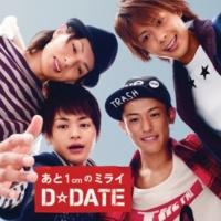 D☆DATE 想い (D☆DATE Version) [D Date Version]