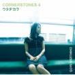 佐藤竹善 ウタヂカラ~CORNERSTONES 4~