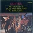 Art Blakey & The Jazz Messengers ウゲツ