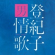 Tokiko Kato 登紀子 男情歌~SOUL SONGS~
