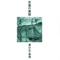 あがた森魚 組曲「スターカッスル星の夜の爆発」Part5 広島市民球場のくずれた溶鉱が