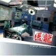 サウンドトラック 「医龍 Team Medical Dragon」オリジナルサウンドトラック [Original Soundtrack]