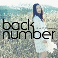 back number はなびら