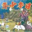 あがた森魚 日本少年2000系