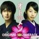 Audio Highs オトメン オリジナル・サウンドトラック
